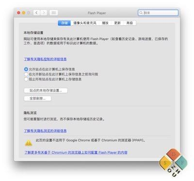 Flash Player 设置界面